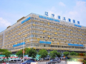 辽宁省儿童医院