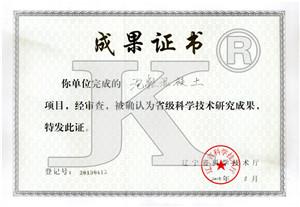 辽宁省科技成果奖