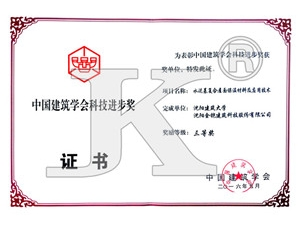 中国建筑学会科技进步奖