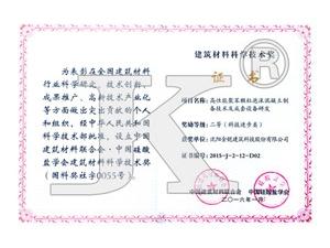 中国建筑材料科学技术奖